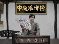 中超琅琊榜·冯潇霆传9