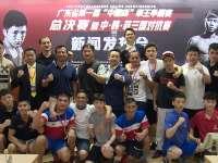 """""""中體杯""""总决赛在即 亚洲顶级拳手共聚一堂"""