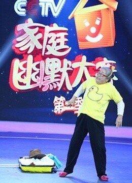 CCTV家庭幽默大赛 第2季