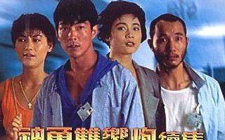 神勇双响炮续集 1986 (维语 中字)【元彪 卢冠廷 陆小芬 惠英红 秦沛】