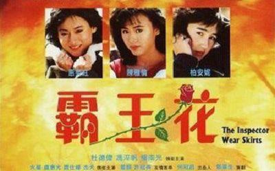【BD1080P】【动作】霸王花(1988)【粤语中字】胡慧中/惠英红/罗芙洛/柏安妮