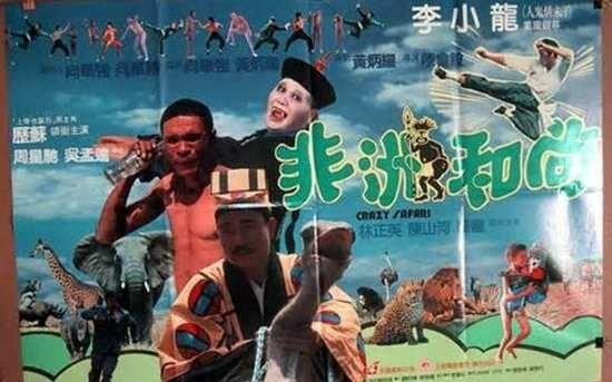 【喜剧】非洲和尚(1991)林正英、陈龙、陈山河、周星驰、吴孟达【韩文字幕版】