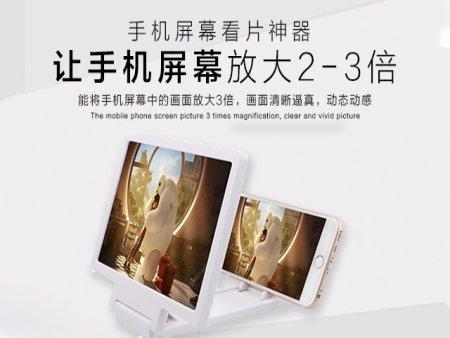 手机屏幕3D放大屏