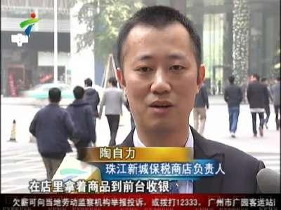广州:首家保税店1月23试业