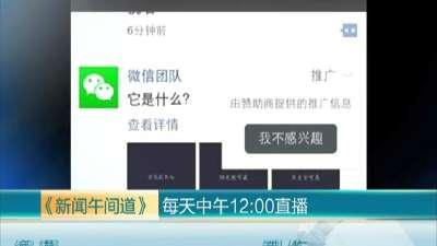 微信布第一条朋友圈广告