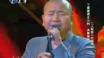 丫蛋&王小利二人转版《中国美》