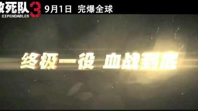 """《敢死队3》定档9.1曝""""大枪版""""预告 李连杰、阿诺搞基萌萌哒"""