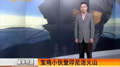 """宝鸡小伙登印尼活火山 上演现实版""""荒岛求生"""""""