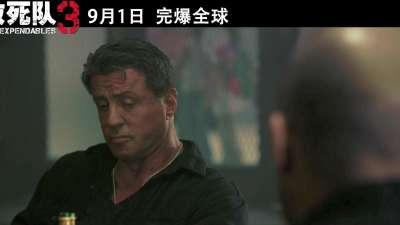 """《敢死队3》曝""""后会有期""""版预告 17硬汉重现好莱坞""""黄金年代"""""""