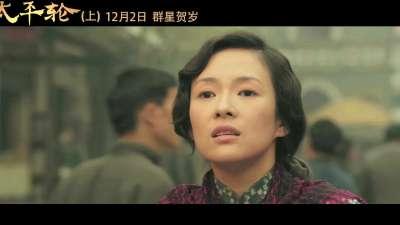 """《太平轮》(上)""""爱在战火蔓延时""""预告 情深如海12月2日领跑贺岁档"""