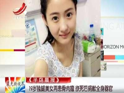 《半岛晨报》:19岁独腿美女再患骨肉瘤
