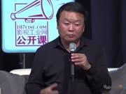 [影视工业网公开课]高希希:从电视到电影,究竟有多远(五)