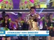 汪东城黄金战袍广州跨年 唱响明天更好