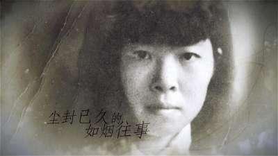 女作家萧红之恋