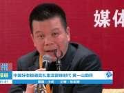 中国好老板颁奖礼重温雷锋时代 黄一山助阵