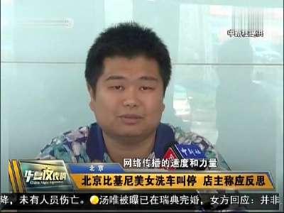 北京比基尼美女洗车叫停