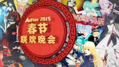 Acfun 2015春晚 part2