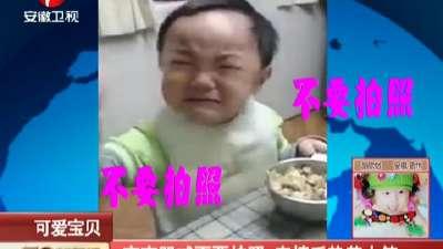 可爱宝贝:宝宝哭喊不要拍照