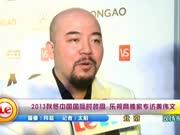 2013秋冬中国国际时装周 乐视网独家专访黄伟文