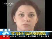 曝美女子买凶杀夫视频 称离婚会让丈夫伤心