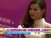 2013世界旅游小姐广东赛区复赛 20强诞生