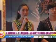 《爱别离》广州宣传 首部疗伤电影锁定中秋