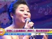 梦想汇公益演唱会广州举行 推出钢琴圆梦计划