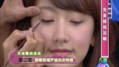 完美眼线攻略 2013眼线流行新趋势