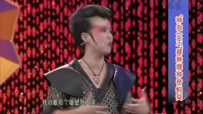 """""""神经""""龚琳娜变""""神话"""" 龚琳娜事业爱情双收"""