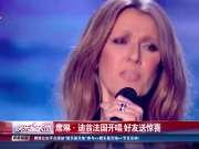 席琳·迪翁法国开唱  好友送惊喜