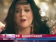 凯蒂·佩里新歌MV玩宫廷风