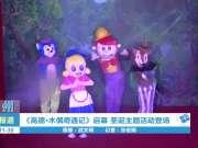 《高德·木偶奇遇记》启幕 圣诞主题活动登场
