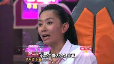 王芳惹恼王为念-爱情学院20131206预告
