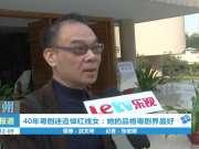 40年粤剧迷追悼红线女:她的品格粤剧界最好