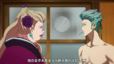 幕末摇滚OVA「汤烟推理剧!温泉怪事件!」