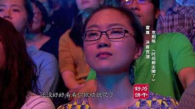 霍尊决赛竞演京剧版《时间都去哪了》