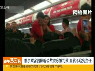 中国4乘客飞机上闹事 开水泼空姐