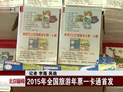 2015年全国旅游年票一卡通首发[北京新闻]