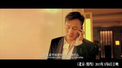 《北京·纽约》终极预告引爆泪点  刘烨林志玲上演虐心双城恋