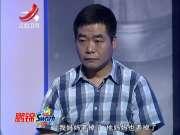 《金牌调解》20141015:生儿子为目的结婚 事与愿违耍流氓