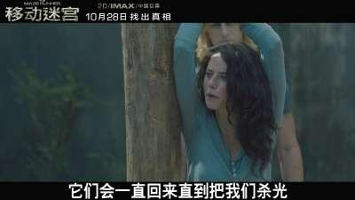 《移动迷宫》发布中文海报预告 北美夺冠获好评