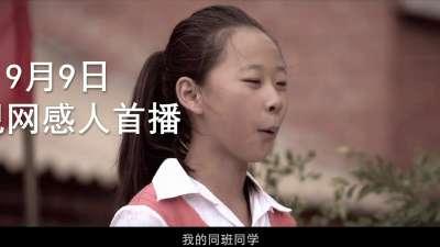 《老同学》预告  9月9日乐视网首播