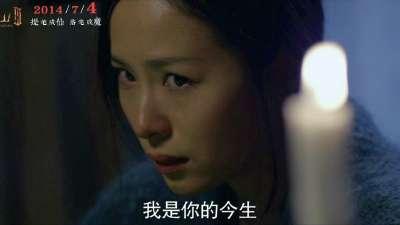 《笔仙3》曝剧情版预告  恐怖温情兼备