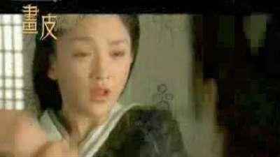 《画皮》 30秒电视宣传片