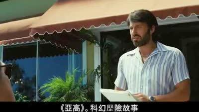 《逃离德黑兰》香港版电视宣传片