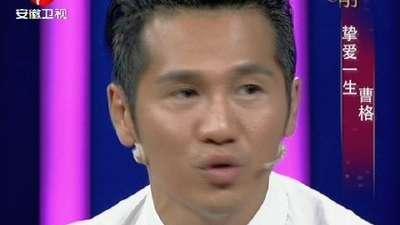 """曹格自曝曾当小三与老婆""""地下恋"""" 淡定Joe与""""姐姐""""成鲜明对比"""