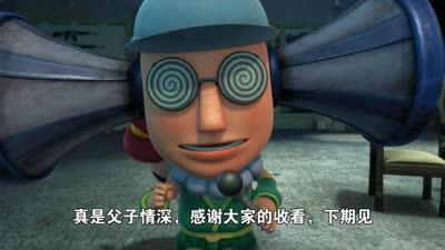 猪猪侠9 百变联盟01