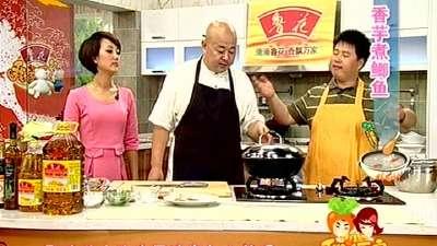 香芋煮鲫鱼