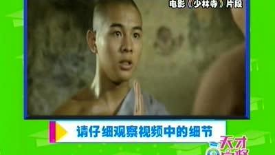 《天才九宫格》20130622:武林高手现场PK