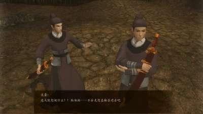古剑奇谭 第02集